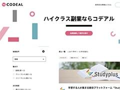 副業サービスCODEAL