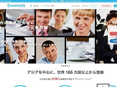 副業サービスワークシフト