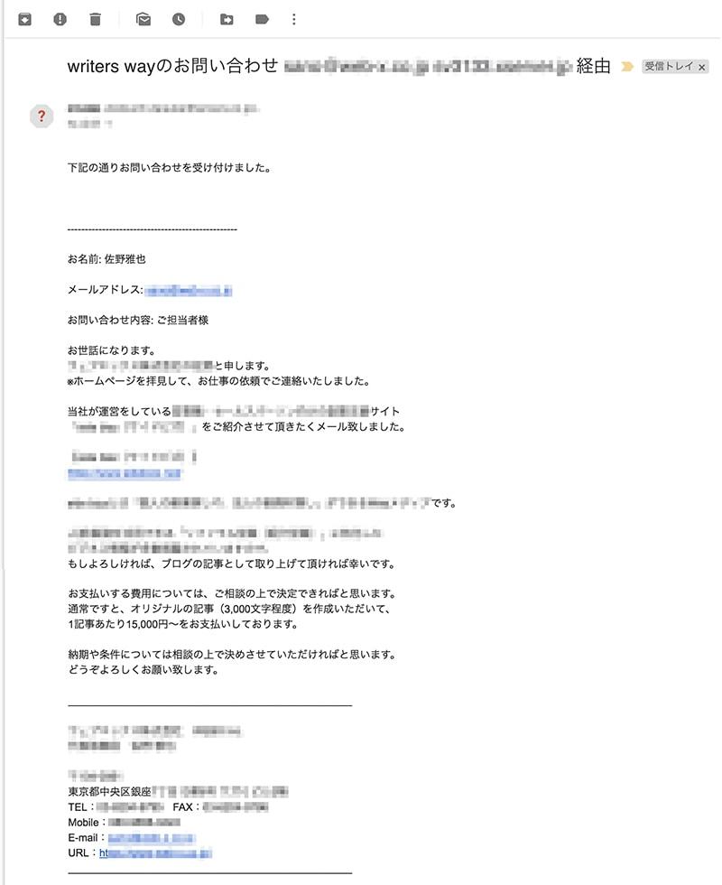Webライターのブログから来た仕事の問い合わせメール