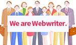 1億総Webライター時代
