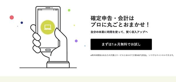 Freelance Basic税理士サービス
