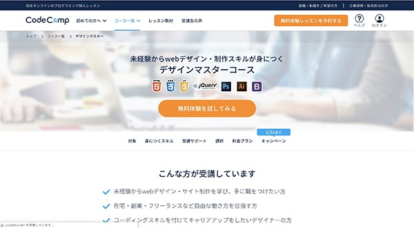 Webデザインを学べるオンラインスクール:CodeCamp