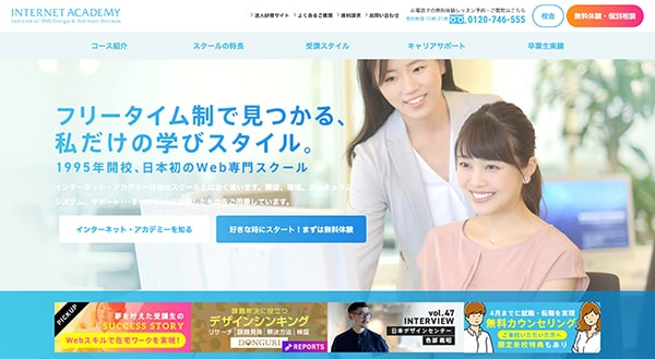 Webデザインを学べるオンラインスクール:INTERNET ACADEMY