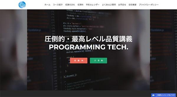 Webデザインを学べるオンラインスクール:PROGRAMMING TECH.