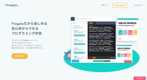 Webデザインを学べるオンラインスクール:ProGate