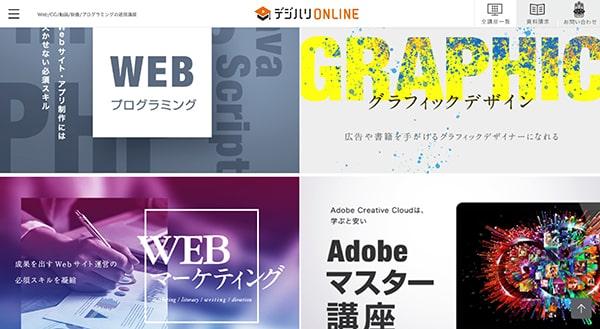 Webデザインを学べるオンラインスクール:デジハリ・オンラインスクール
