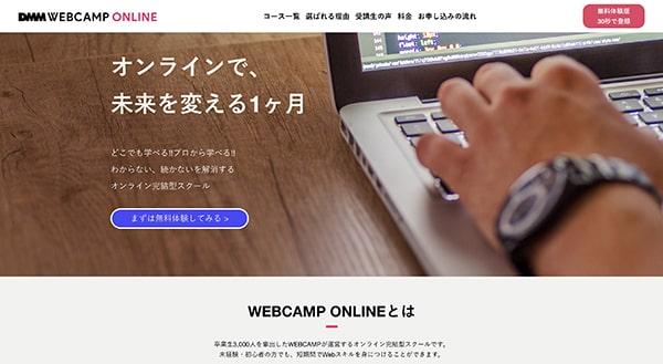 Webデザインを学べるオンラインスクール:WEBCAMP ONLINE