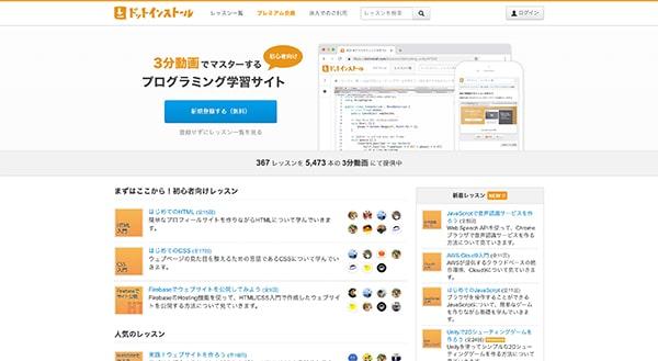 Webデザインを学べるオンラインスクール:ドットインストール