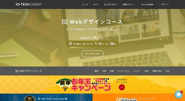Webデザインを学べるオンラインスクール:TechAcademy