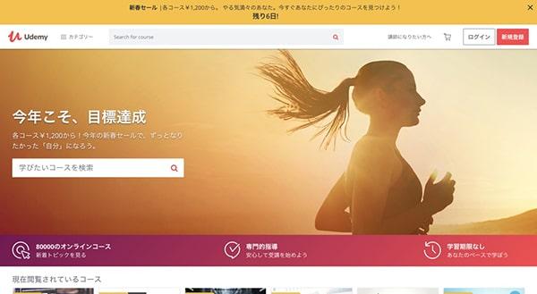 Webデザインを学べるオンラインスクール:Udemy