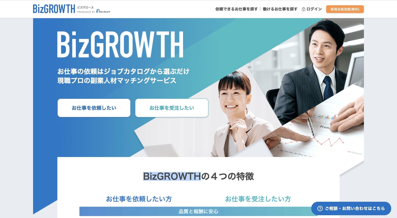 リクルートの展開する副業サービスBIZGROWTH