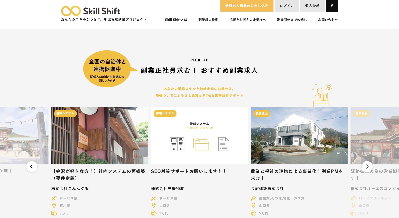 地域貢献ができる副業サービス、Skill Shift